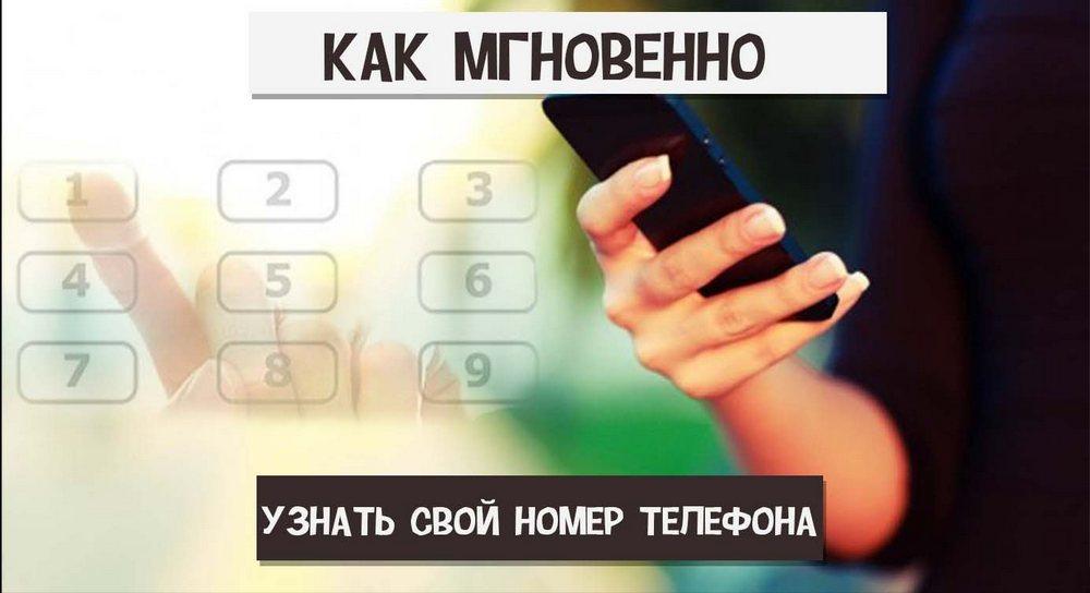 как в телефоне набрать чтобы познакомится с
