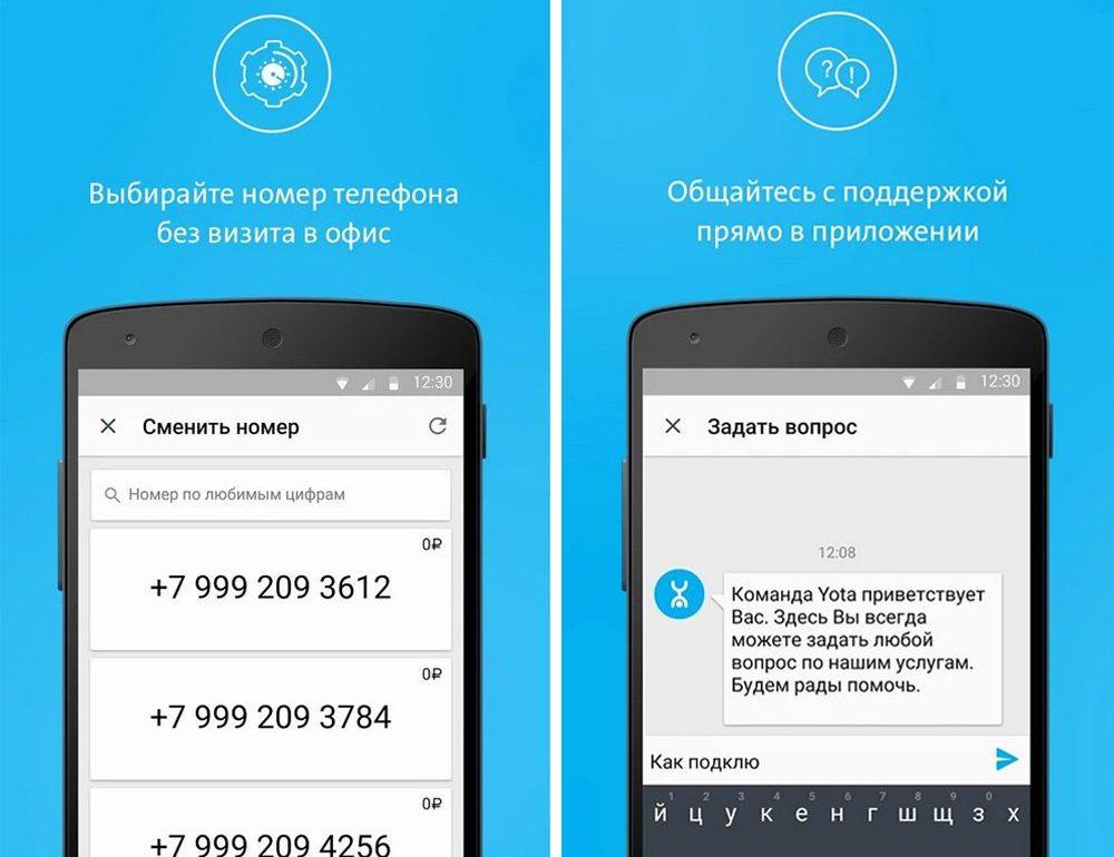 Yota обновила дизайн официального приложения для iphone и ipad.