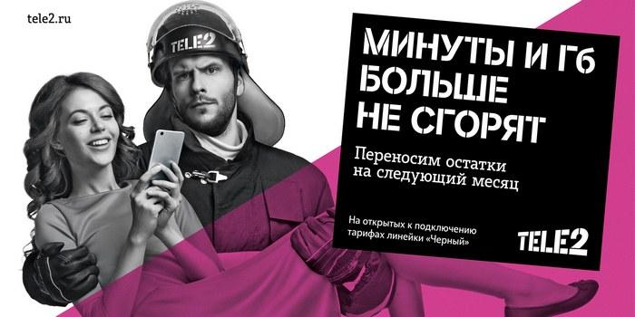Грейс тариф черный теле2 90 руб в месяц бесплатное пошаговое руководство