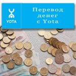 Как в Yota можно перевести деньги на Киви и других операторов?