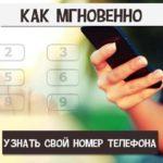 Узнаем собственный номер Yota на телефоне, планшете и модеме