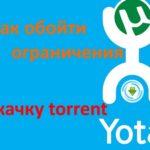 Способы обхода ограничений в Yota для скачивания с торрент-трекеров