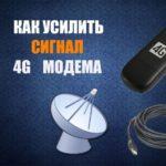 Делаем внешнюю антенну для усиления сигнала Yota своими руками