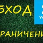 Как подключить VPN для обхода ограничений от Yota?