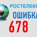 Ошибка 678 в процессе подключения к интернету от компании Ростелеком