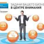Предоставление услуг юридическим лицам от компании Ростелеком