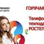 Все контактные телефонные номера Ростелеком