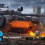 Совместный игровой тариф «World of Tanks» и провайдера Ростелеком