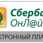 Оплачиваем Интернет от Ростелекома через Сбербанк-Онлайн