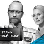 «Мой Tele2» - описание нового тарифа от оператора Теле2