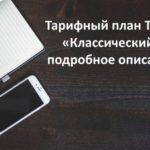 Описание тарифа  «Классический» от оператора Теле2