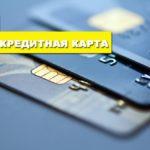Кредитные карты от оператора Tele2 и банка Тинькофф
