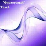 Тарифный план Фиолетовый оператора Теле2