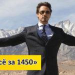Тарифный план «Всё за 1450» от Билайн