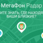 Услуга Радар от Мегафона – беспокоимся о родных и близких
